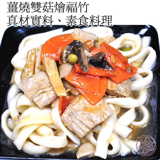 薑燒雙菇燴福竹