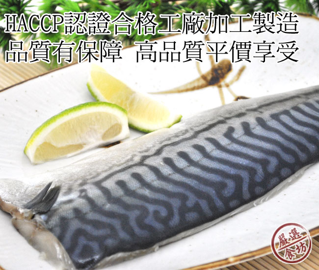 薄鹽鯖魚片