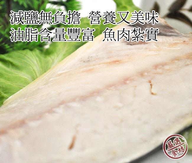 鹽漬鯖魚片