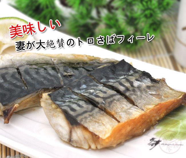 薄鹽青花魚片